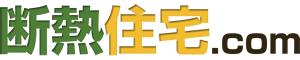 断熱住宅.com