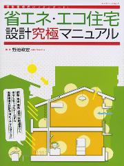 省エネ・エコ住宅 設計究極マニュアル