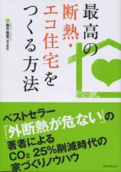 最高の断熱・エコ住宅をつくる方法